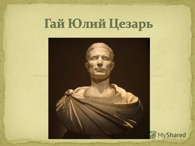 Ктотакой юлий цезарь? почему снимсвязано столько пословиц?