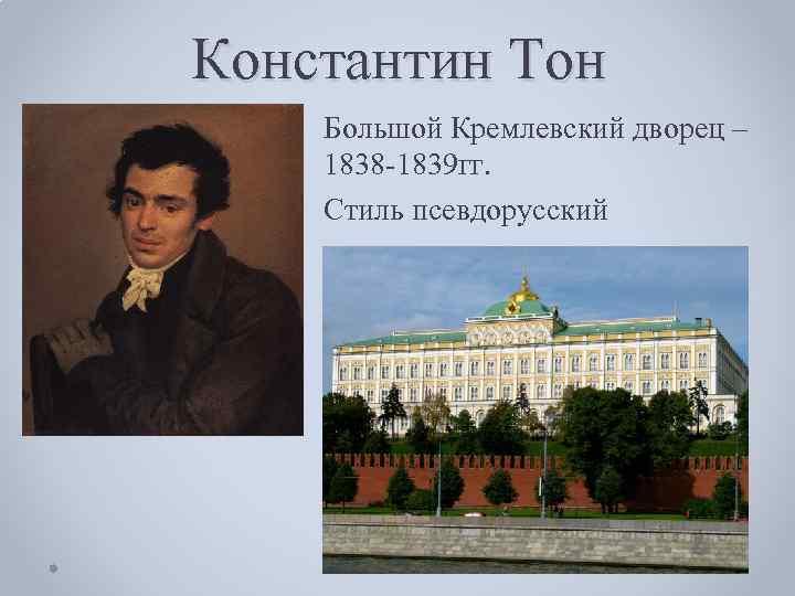 Константин тон — традиция