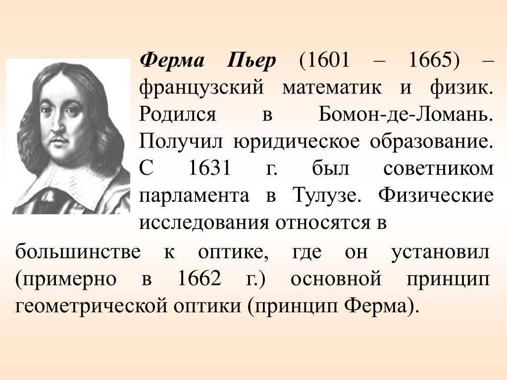 История великой теоремы ферма