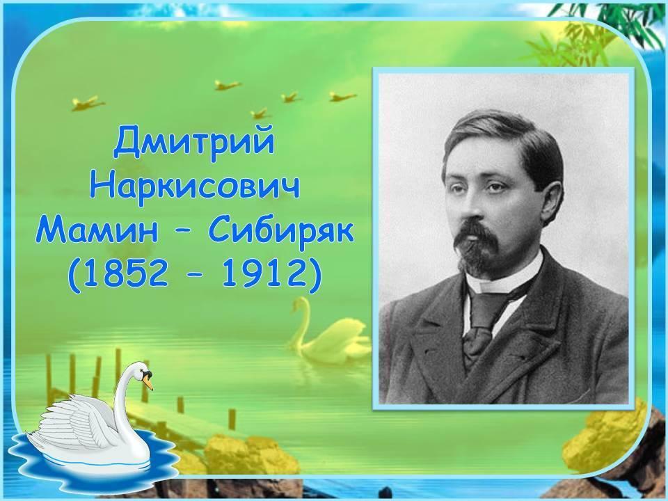 Дмитрий наркисович мамин-сибиряк (1852-1912)