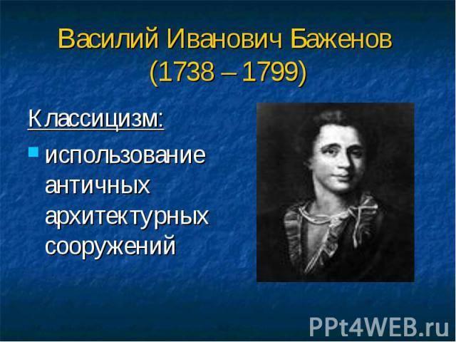 Баженов, василий иванович