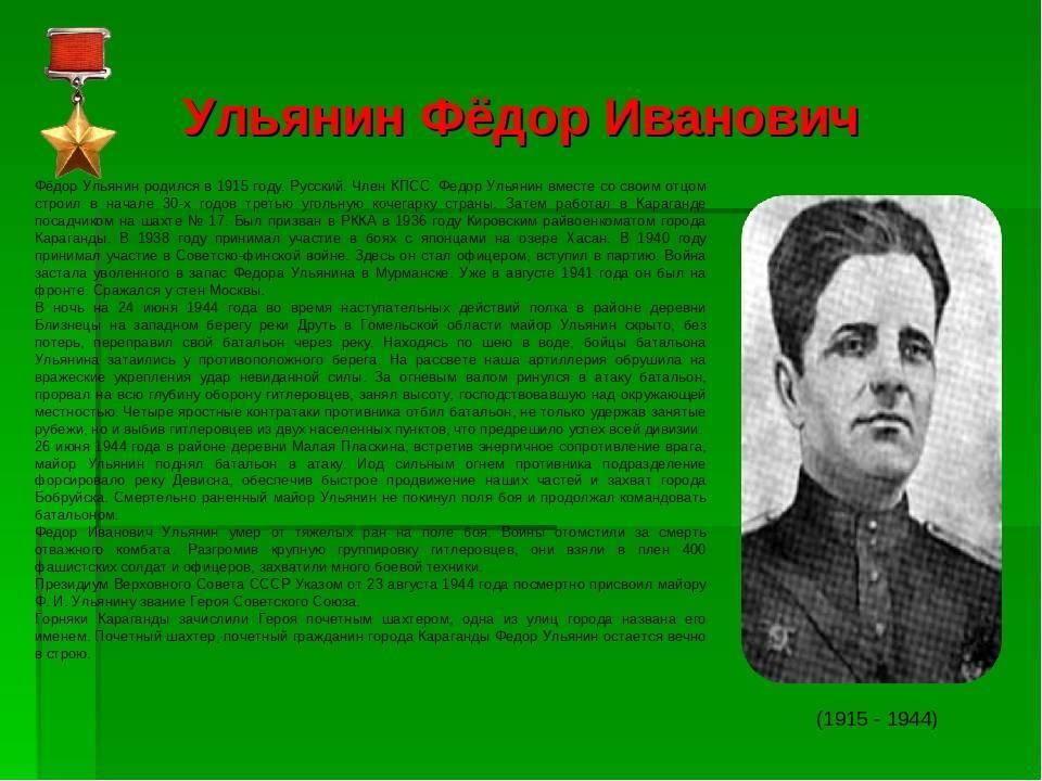 Ульянин, сергей алексеевич, награды, семья, привилегии и сочинения