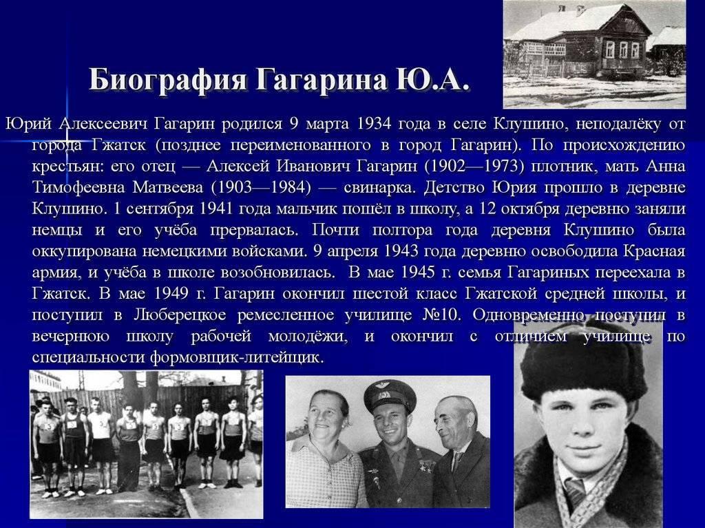Биография Григория Гагарина