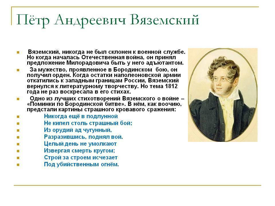 «был бородинский день, день жаркий, боевой…»: петр вяземский