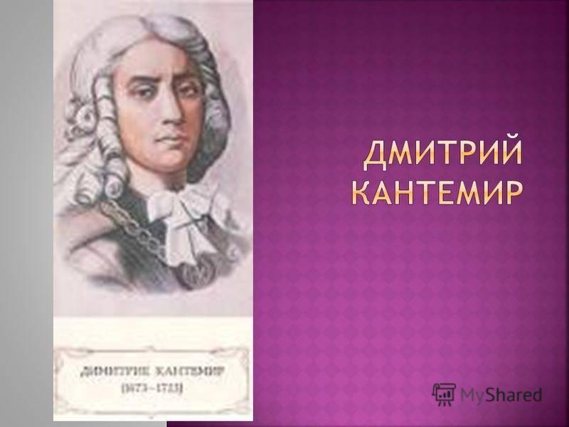 Кантемир, антиох дмитриевич