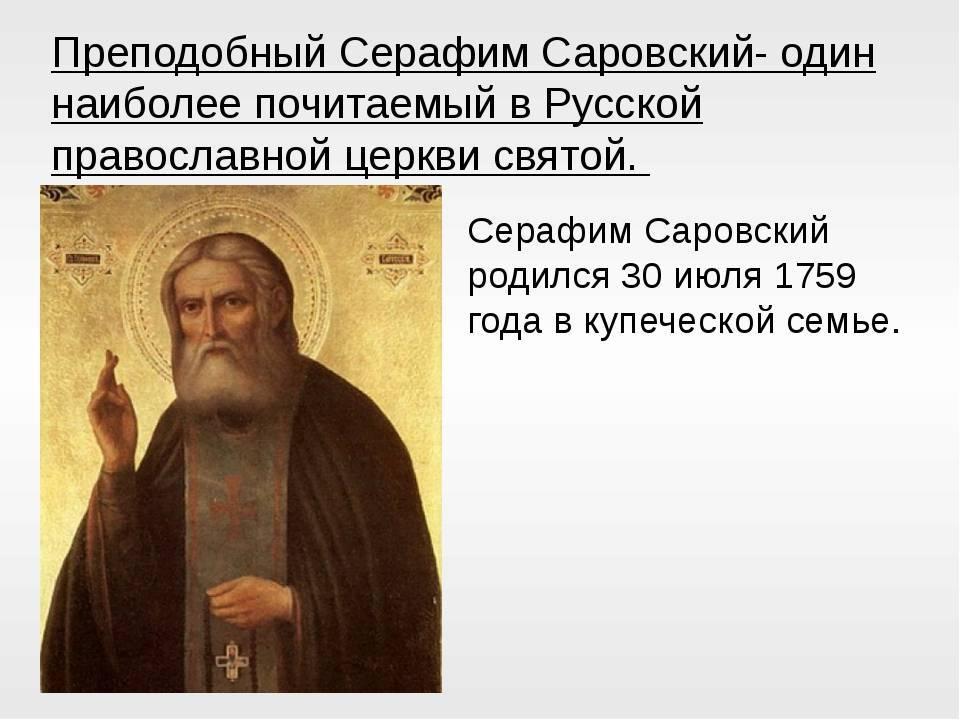 Икона серафима саровского: значение, в чем помогает