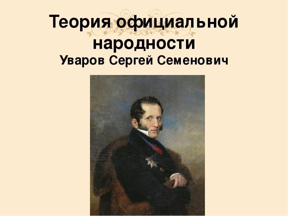 Wikizero - уваров, сергей семёнович