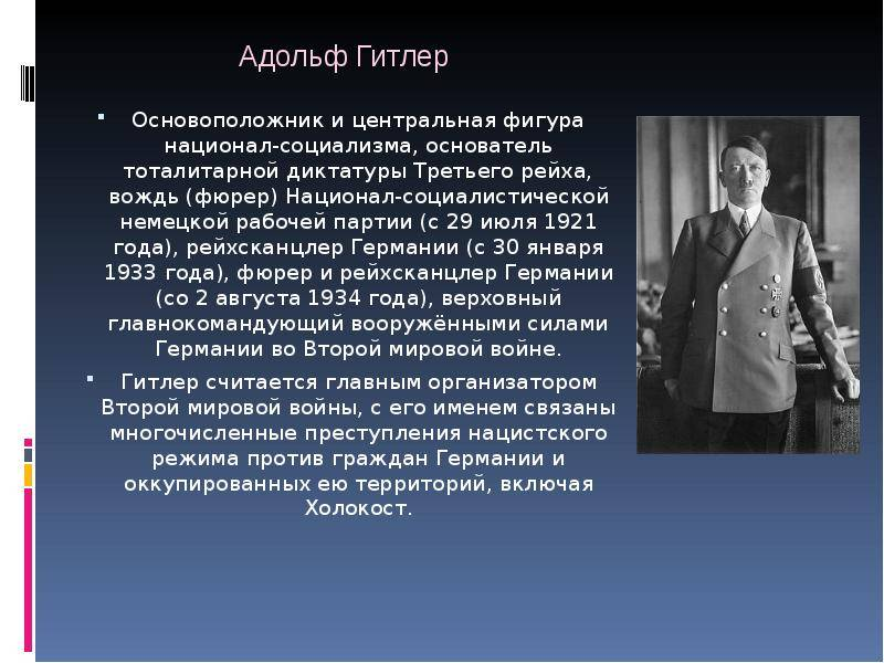 Адольф гитлер: биография, личная жизнь, фото и интересные факты - nacion.ru