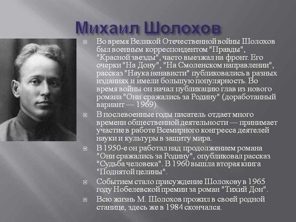 Михаил александрович шолохов | russian writers | fandom