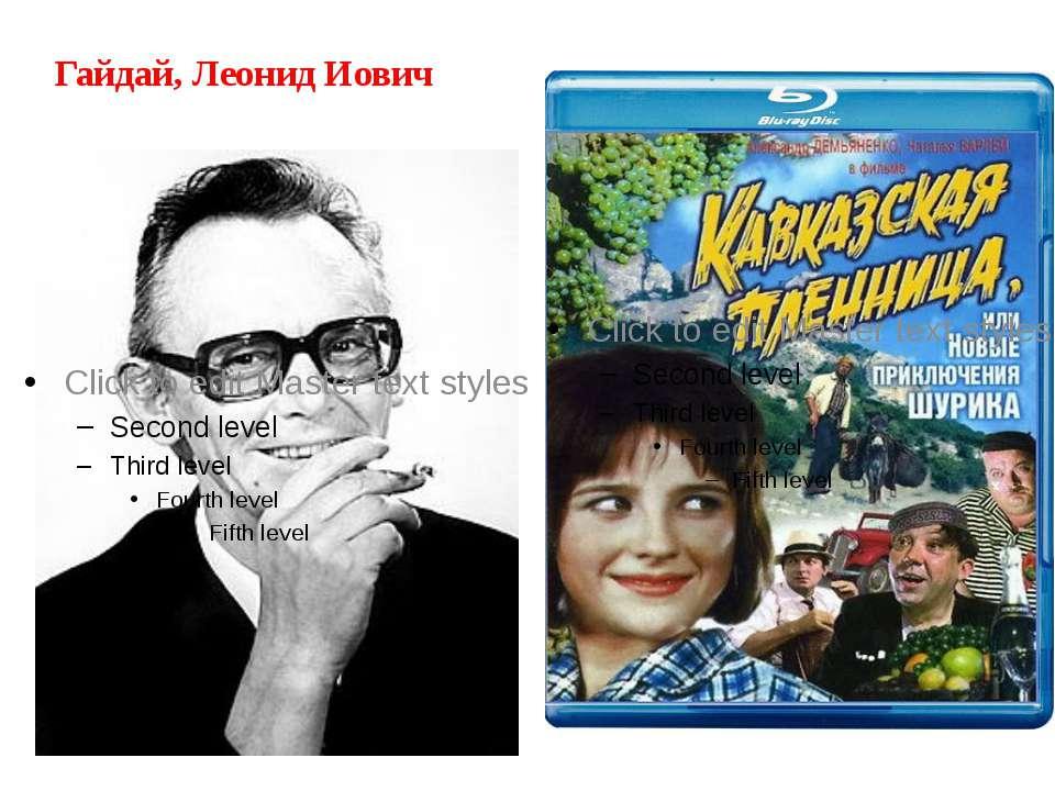Биография и фильмография гайдая :: syl.ru