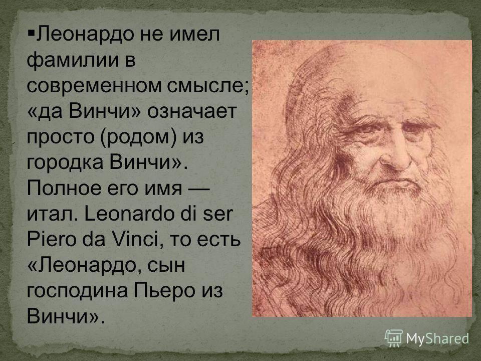 Леонардо да винчи — биография леонарда да винчи: кто он такой подробно, самые известные картины, суть и периоды творчества, автопортрет. вклад леонарда да винчи в развитие мировой науки и искусства