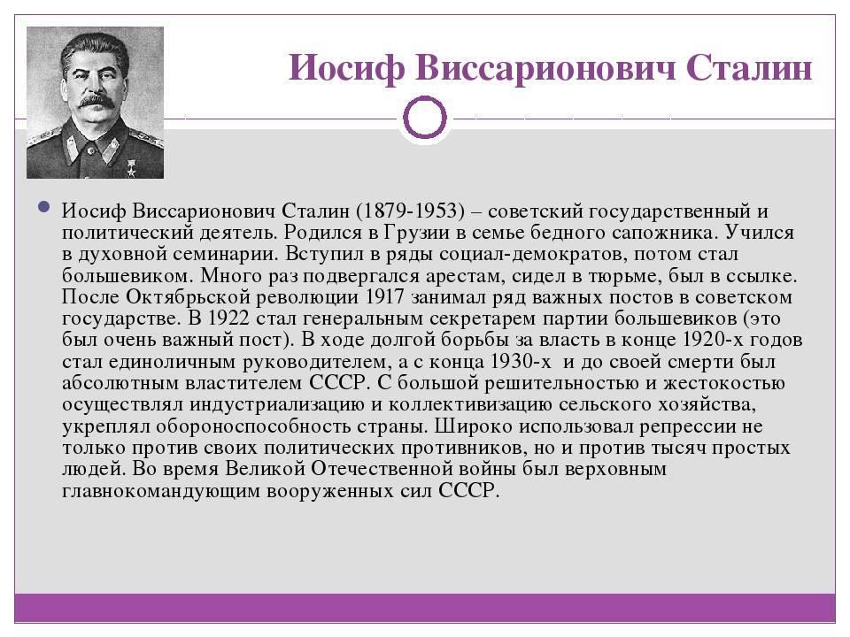 Иосиф виссарионович сталин — циклопедия