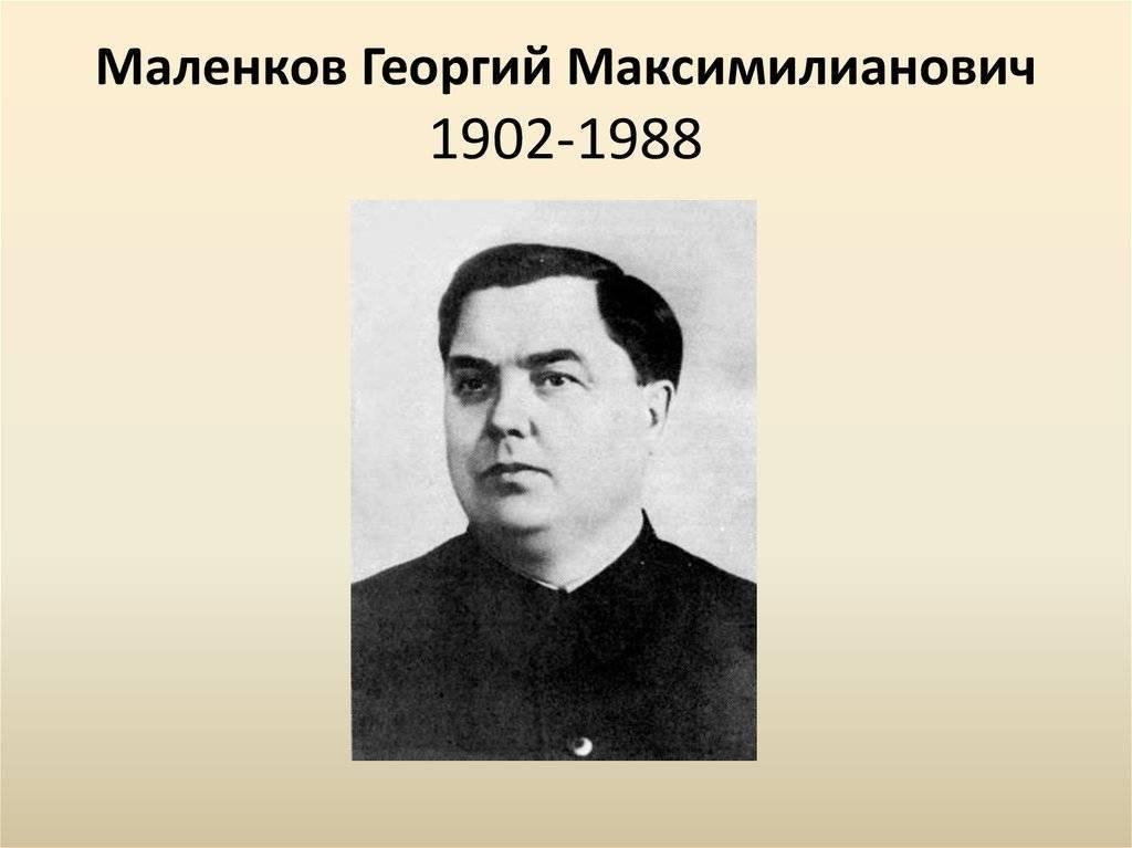 Маленков георгий максимилианович (краткая биография) | tvercult.ru