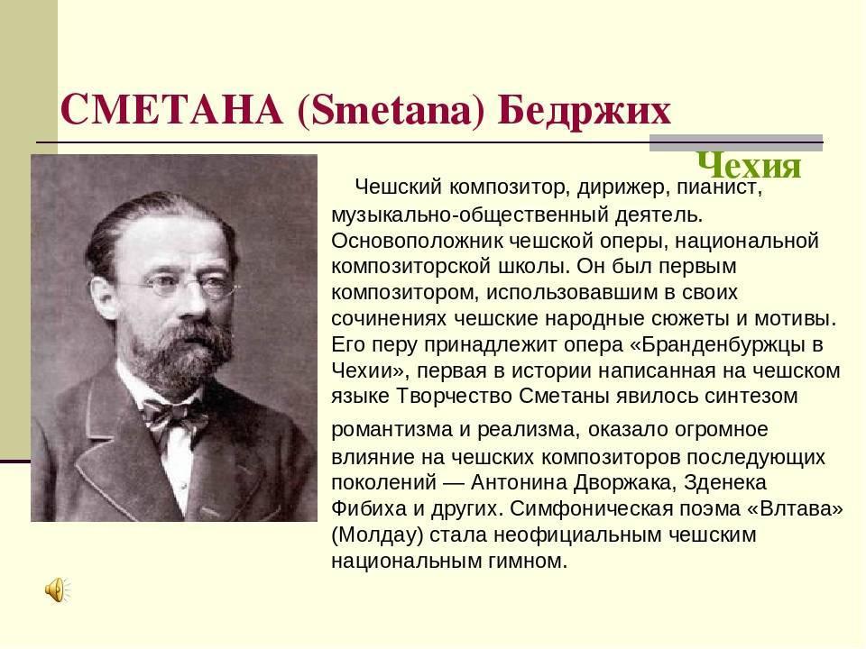 Бедржих сметана: биография