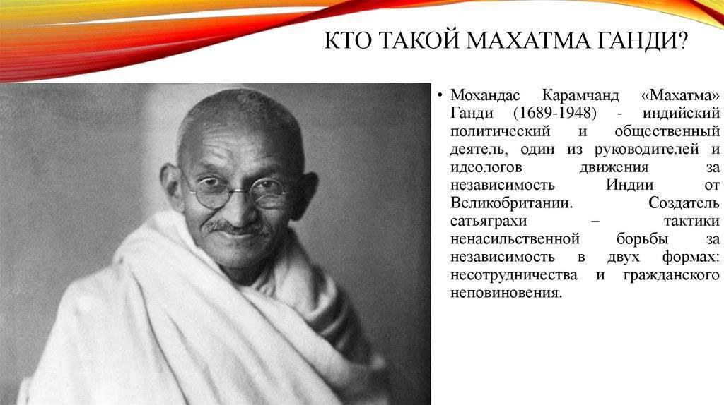 Биография Махатма Ганди