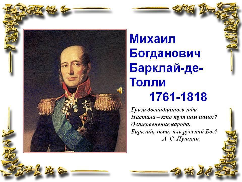 Князь барклай де толли: краткая биография, деятельность и интересные факты :: syl.ru