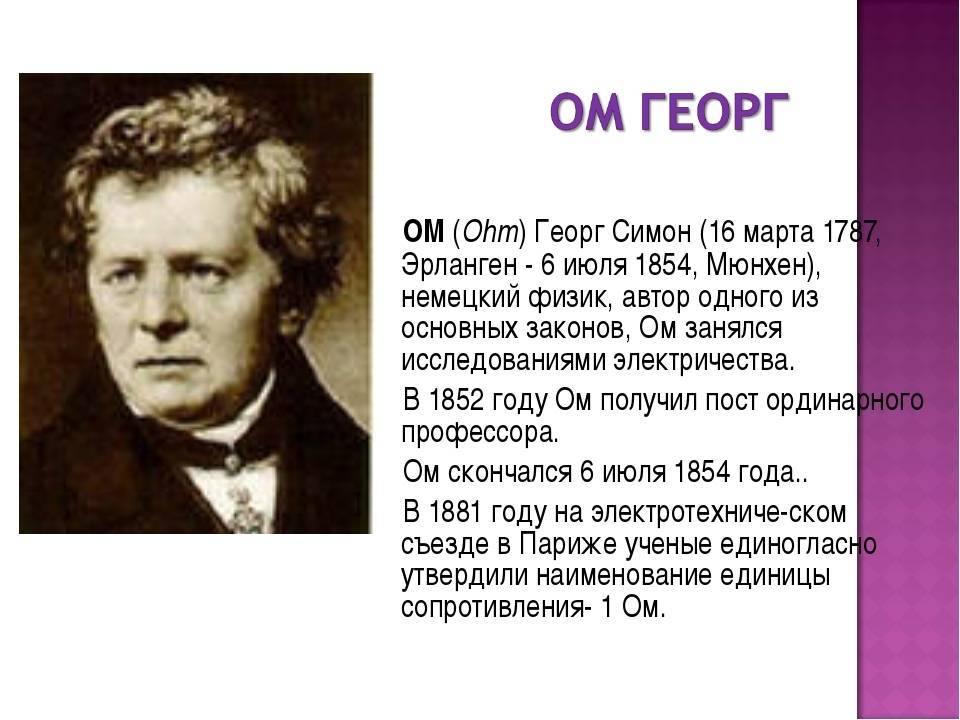 Ом, Георг Симон