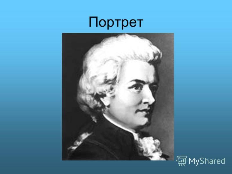 Биография моцарта: топ-5 интересных фактов