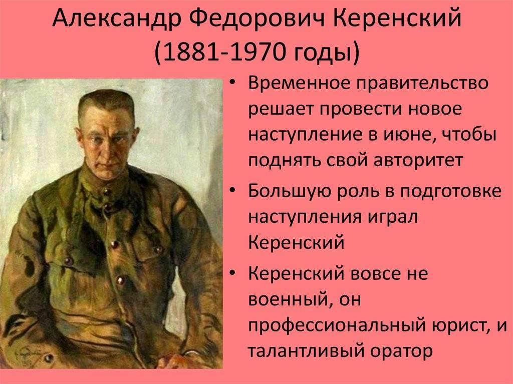 Керенский (краткая биография)