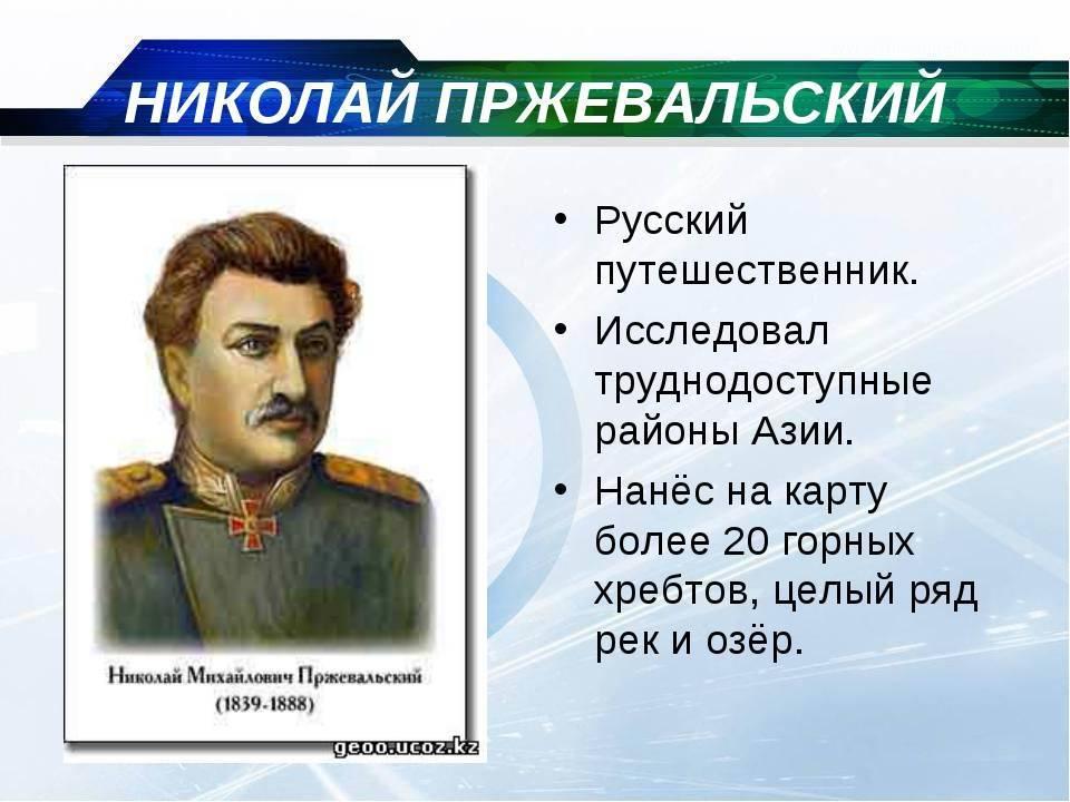 Великие русские путешественники, имена которых увековечены на географической карте - жизнь - театр - медиаплатформа миртесен
