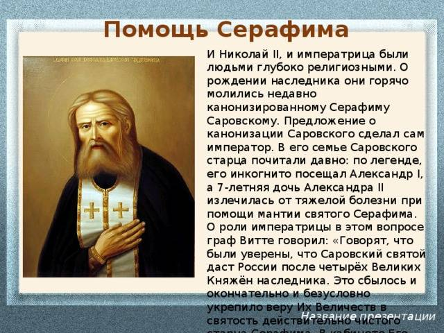 Икона серафима саровского в чем помогает