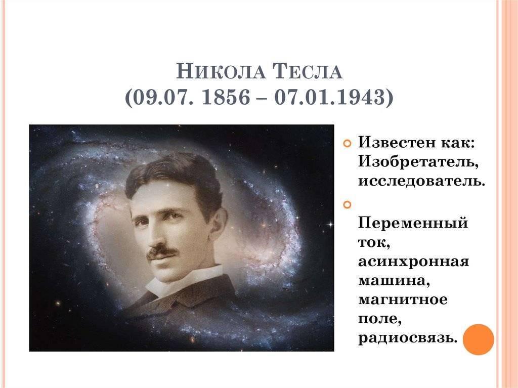Биография физика николы теслы | краткие биографии