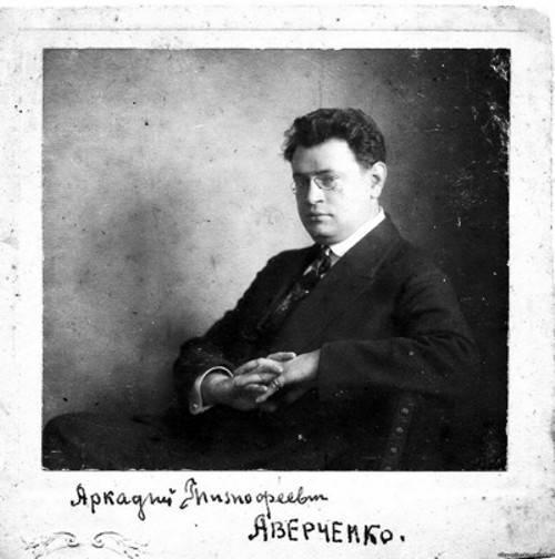 Юмористические рассказыаркадий аверченко, 2010