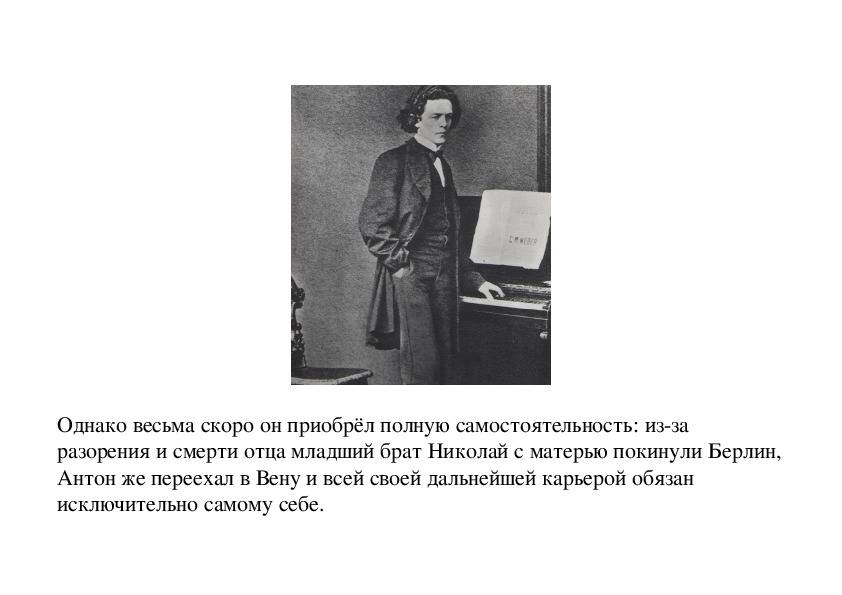 Рубинштейн, антон григорьевич — википедия