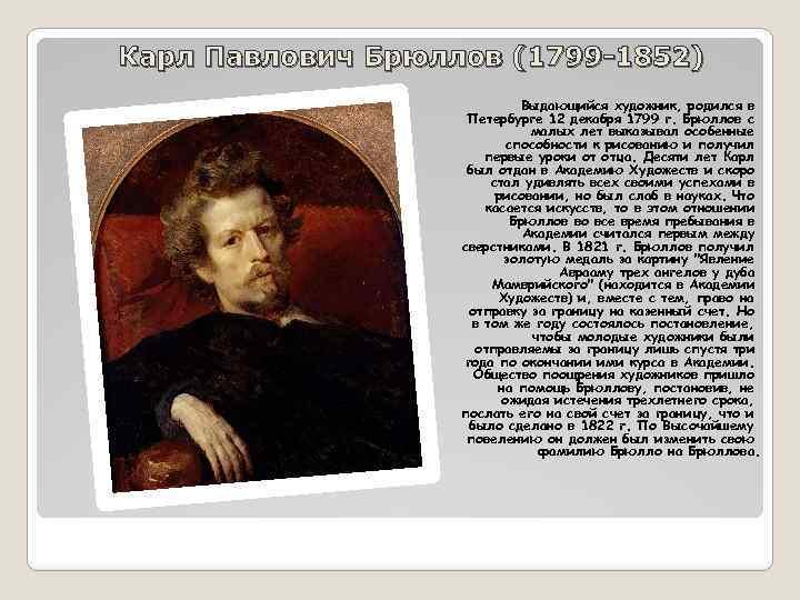 Карл брюллов — интересные факты из жизни и биографии | vivareit