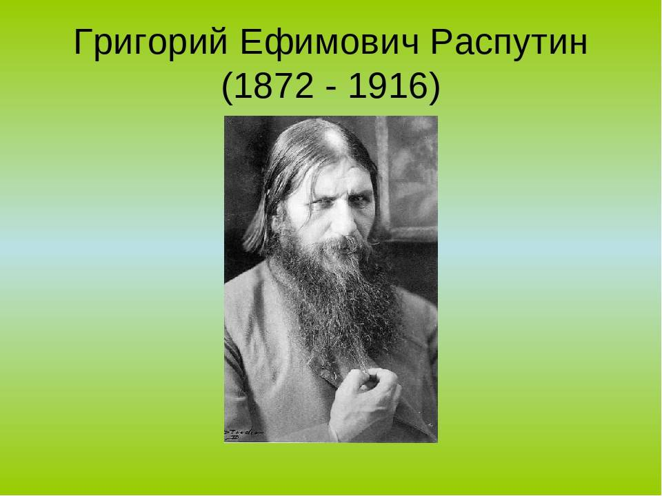 Факты из биографии русского антигероя григория распутина