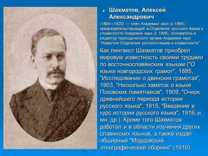 Алексей александрович шахматов — краткая биография | краткие биографии