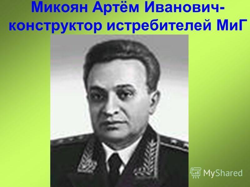 Микоян артём иванович - вики