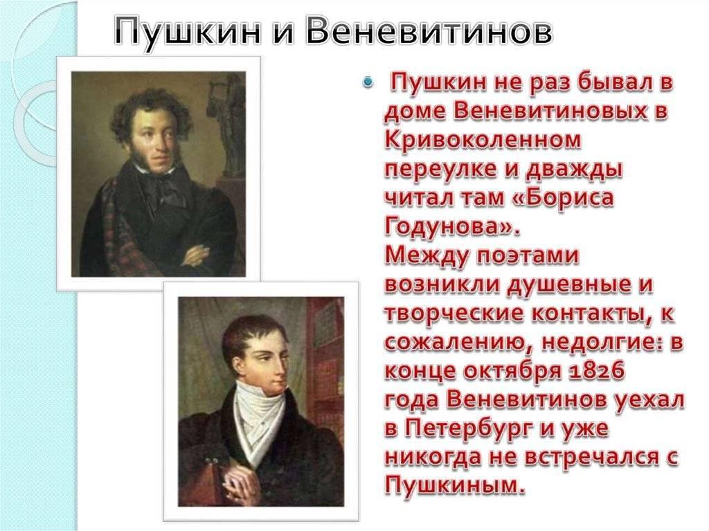 Дмитрий владимирович веневитинов: биография, творчество и личная жизнь