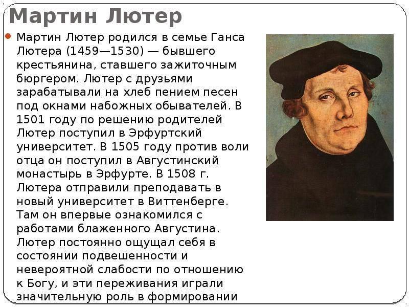 Лютер, Мартин
