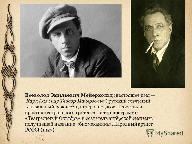 Всеволод мейерхольд - биография, информация, личная жизнь, фото, видео