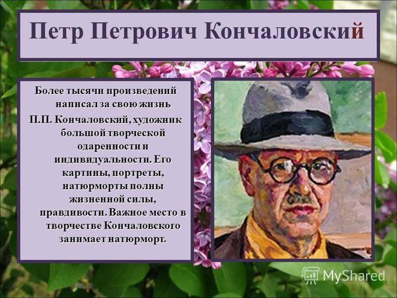 Петр петрович кончаловский — биография художника | краткие биографии