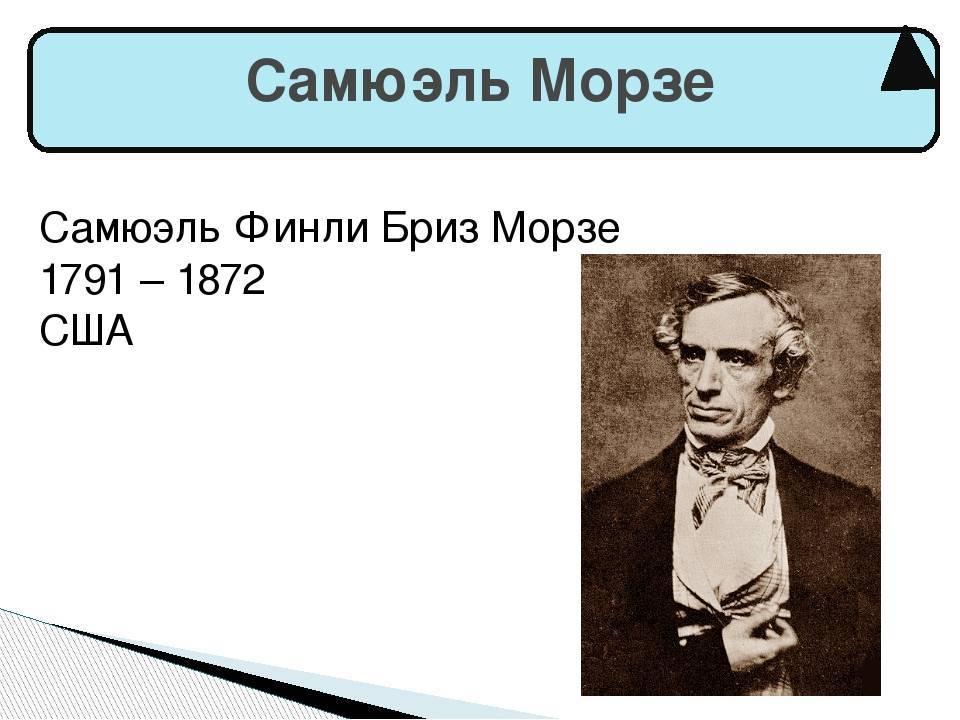 Морзе, сэмюэл — википедия. что такое морзе, сэмюэл