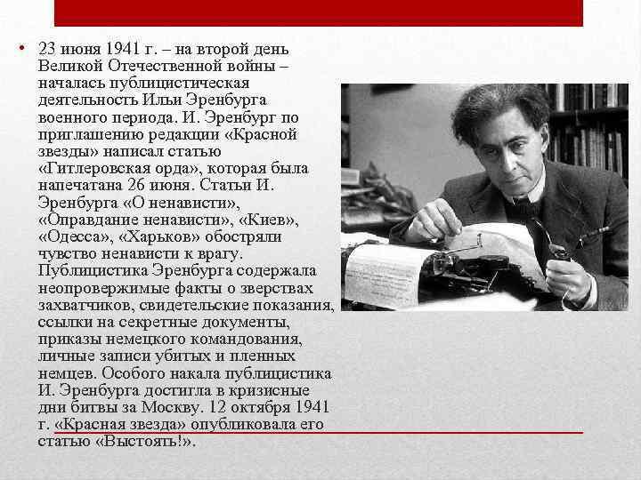 Биография ильи эренбурга