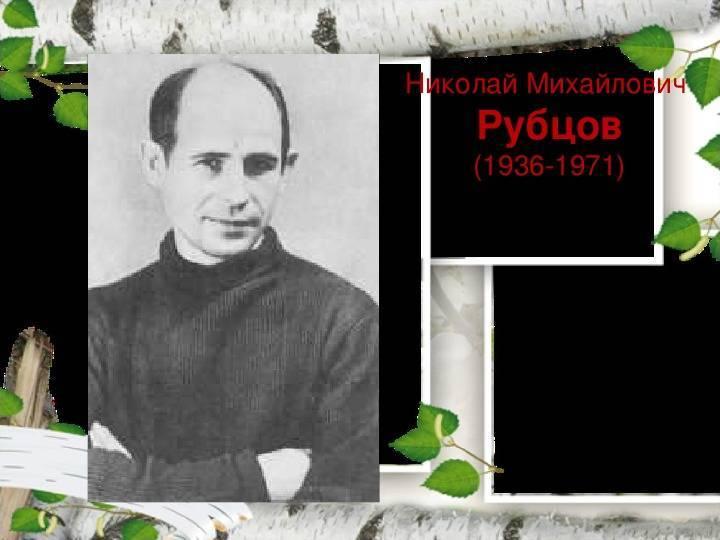 Биография и творчество николая рубцова - русского поэта