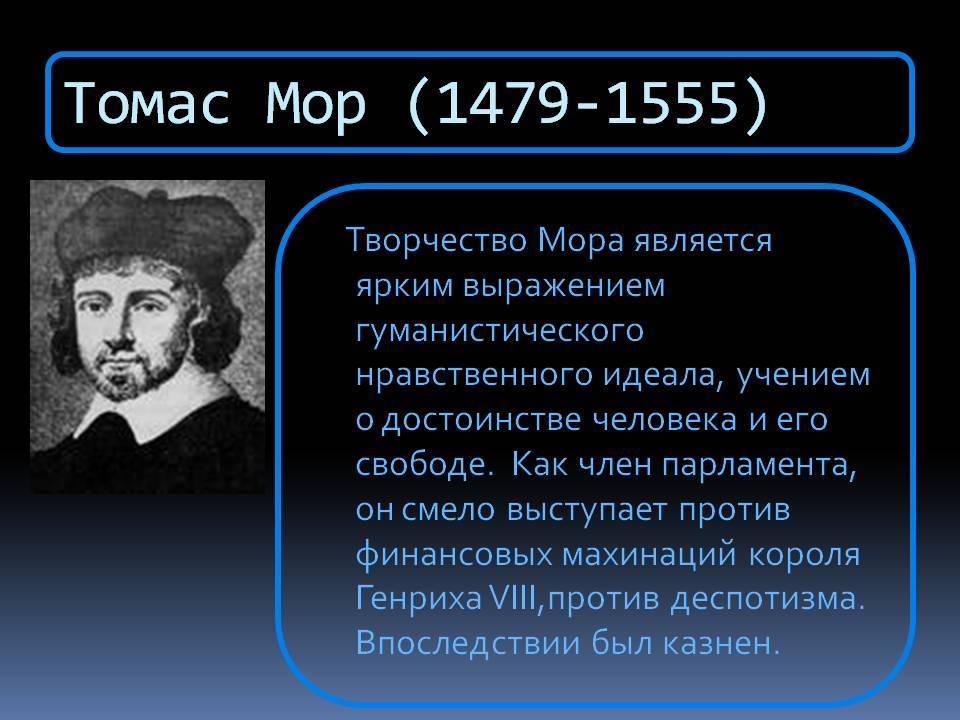 Томас мор — интересные факты из жизни и биографии