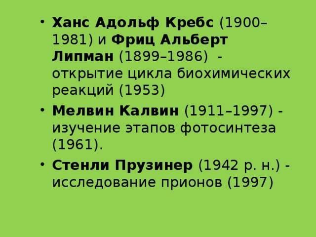 Кребс, ханс адольф — википедия. что такое кребс, ханс адольф