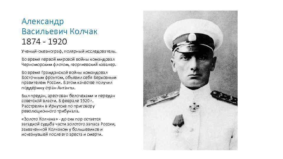 Колчак александр васильевич – биография, личная жизнь