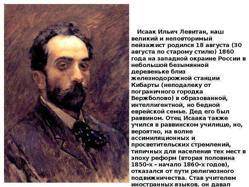Русский художник исаак левитан: биография и творчество