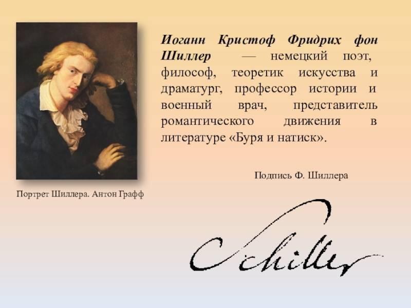 Фридрих шиллер (1759-1805). 100 великих поэтов