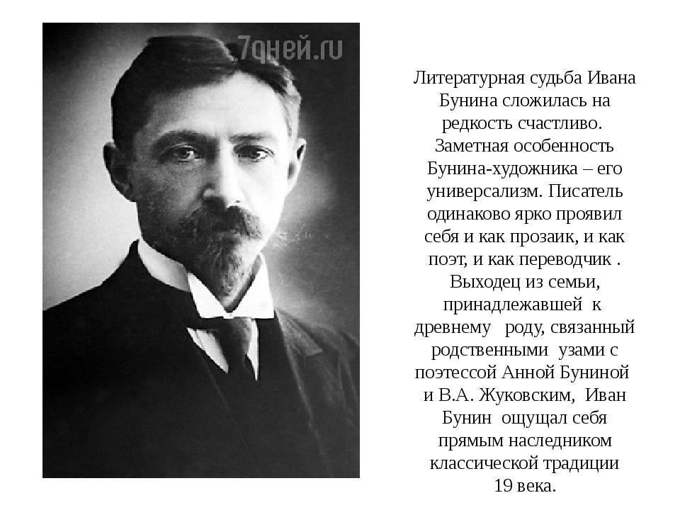Биография ивана алексеевича бунина: последний русский классик