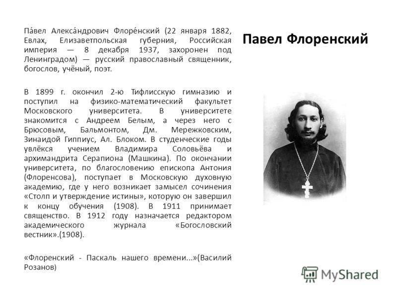 Флоренский павел. книги онлайн
