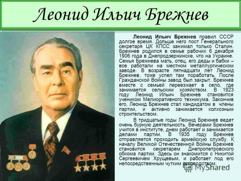 Леонид брежнев: генсек с человеческими слабостями