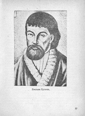 Краткая биография емельяна пугачева