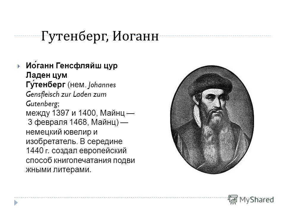 Печатный станок иоганна гутенберга: принцип работы, первая книга, вклад в историю