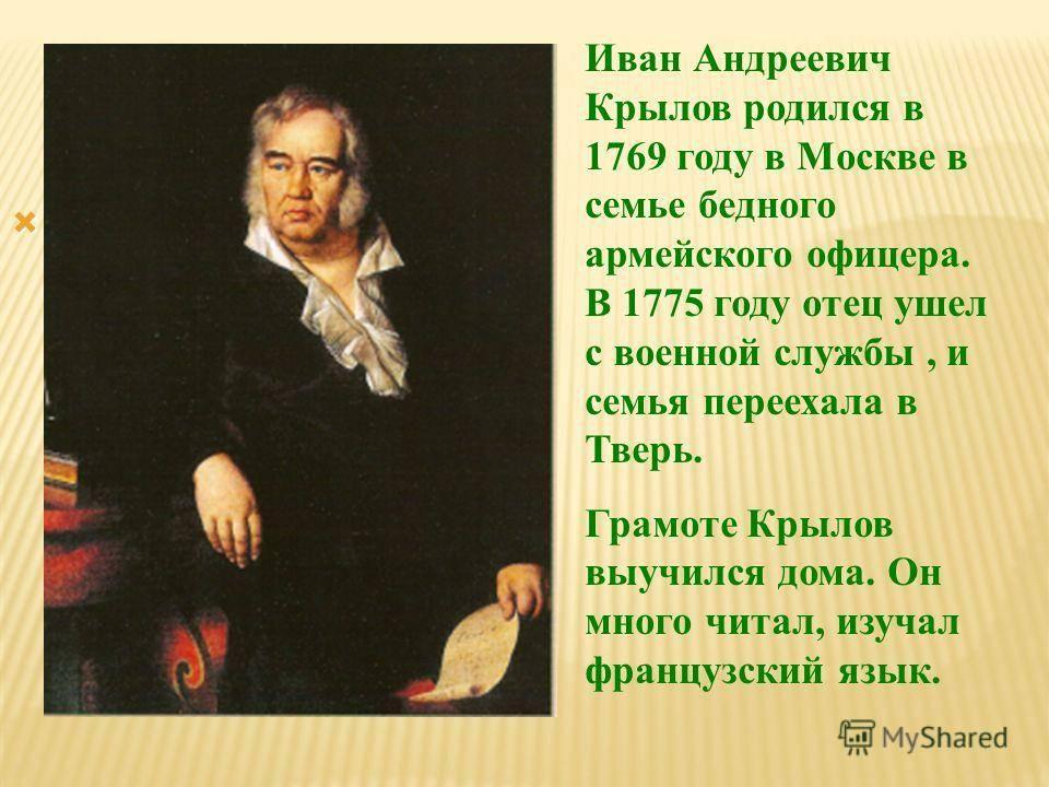 Иван андреевич крылов - биография, информация, личная жизнь